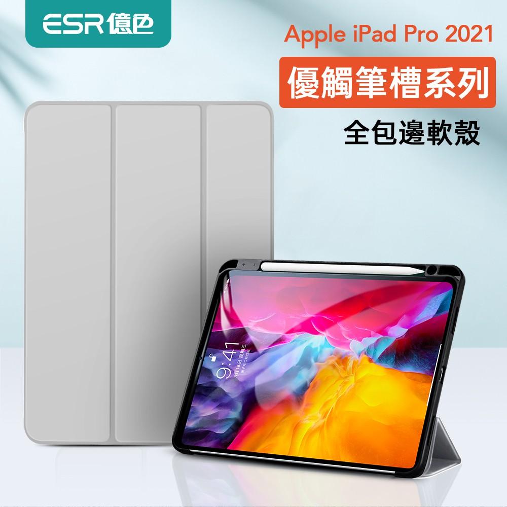 ESR 億色 iPad Pro 2021 11/12.9吋 保護套 皮套 軟邊全包支架保護殼 智能休眠 優觸筆槽系列