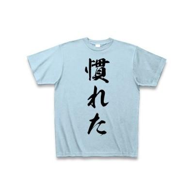 慣れた Tシャツ(ライトブルー)