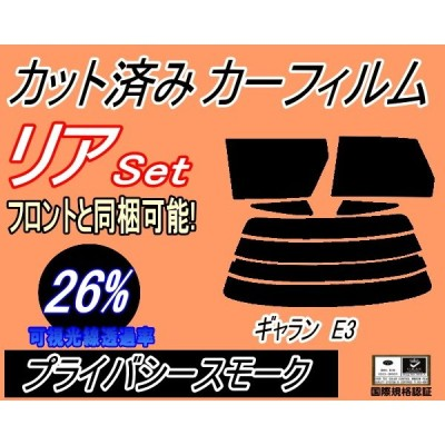 リア (s) ギャラン E3 (26%) カット済み カーフィルム E31A E32A E33A E34A E35A E37A E38A E39A ミツビシ