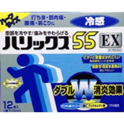 【第3類医薬品】ライオン(株)   ハリックス55EX冷感ハーフ 12枚 4903301016243