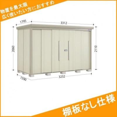 物置 屋外 おしゃれ タクボ物置 ND/ストックマン 棚板なし仕様 ND-3215 一般型 標準屋根 『追加金額で工事可能』 ムーンホワイト