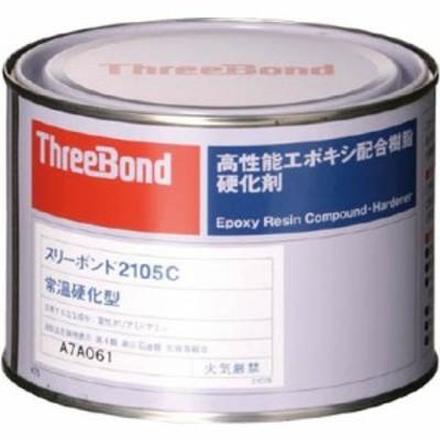 スリーボンド エポキシ配合樹脂硬化剤 TB2105C 500g   TB2105C-05