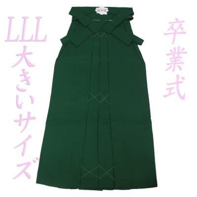 袴 LLL サイズ 卒業式 無地 新品 未使用品 緑 大きいサイズ 女性用 単品 謝恩会 書道 などに zn292