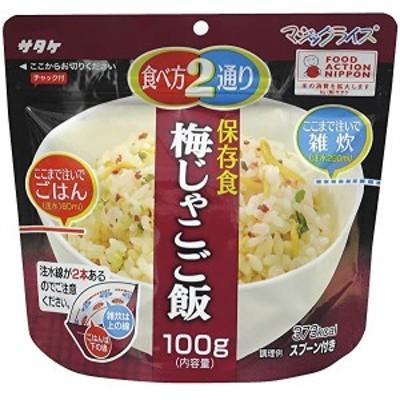 サタケ マジックライス 保存食 梅じゃこご飯 100g