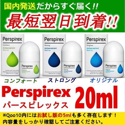 【最短翌日受取・国内発送】 Perspirex パースピレックス 各種20ml 【エティアキシル・パースピレックス・・ 制汗剤・デオドラント】