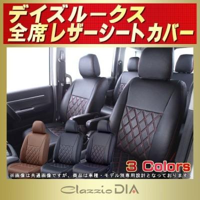 シートカバー デイズルークス 日産 Clazzio DIAシートカバー 軽自動車