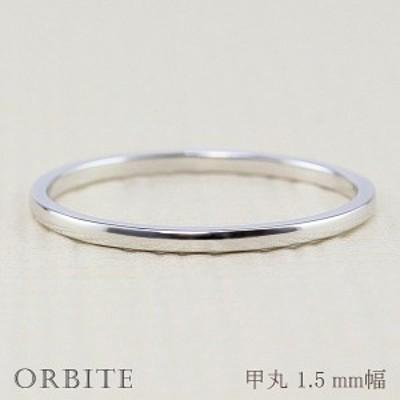 甲丸リング 1.5mm幅 プラチナ 指輪 レディース Pt900 シンプル 甲丸 リング 結婚指輪 ペアリング 日本製 送料無料