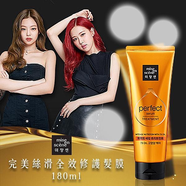 韓國 Mise en scene 完美絲滑全效修護髮膜 180ml