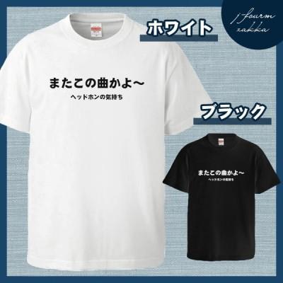 この曲かよ ヘッドホン 気持ち おもしろ tシャツ そこそこ クズ メンズ レディース 面白 半袖 綿100% 名言 xl 大きいサイズ 黒 白