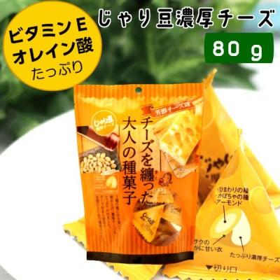 スタンドパック じゃり豆 濃厚チーズ (80g)  ひまわりの種 かぼちゃの種 アーモンド の3種類に衣を巻いて焼き上げ、濃厚チーズをたっぷりかけました