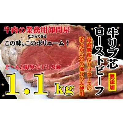 牛リブ芯ローストビーフ 1.1kg