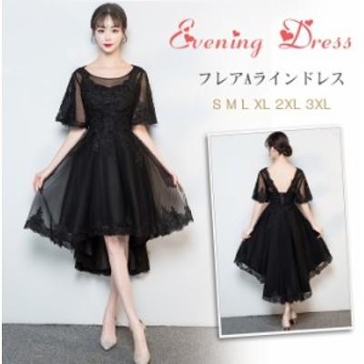 パーティードレス 袖あり 結婚式 ドレス  ドレス ウェディングドレスドレス 発表会 パーティドレス ロング フレア お呼ばれドレス