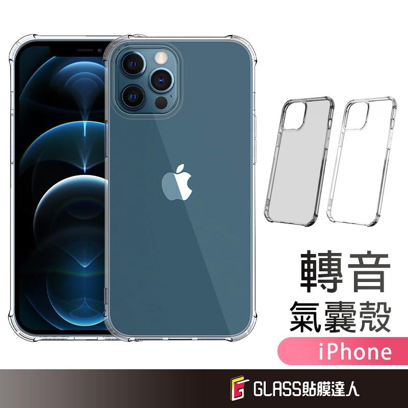 水晶盾 轉聲孔超空壓四角防摔手機殼 適用iPhone 12 11 Pro Max XR XS  i8 Plus SE2