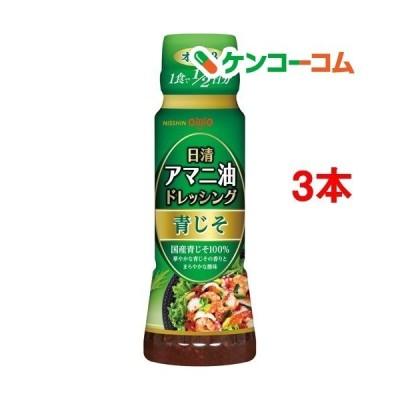 日清 アマニ油 ドレッシング 青じそ ( 160ml*3本セット )/ 日清オイリオ