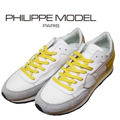 【PHILIPPE MODEL】フィリップモデル レザースニーカー Tropez トロぺ ランニングシューズ イエローパート 靴 シューズ