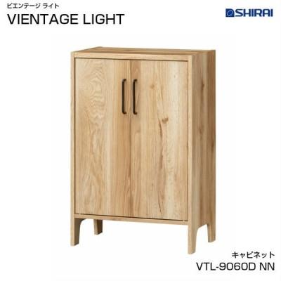 白井産業 VIENTAGE LIGHT ビエンテージ ライト VTL-9060DNN キャビネット
