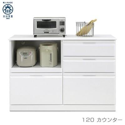 日本製 カウンター キッチンカウンター レンジ台 キッチン収納 幅120cm 木製収納 フルスライドレール 引き出し ペットボトル 深引出し 開梱設置