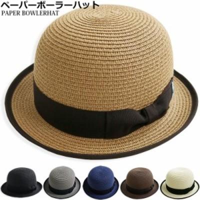 ボーラーハット メンズ レディース 麦わら帽子 ダービーハット 丸い帽子 HAT 夏用