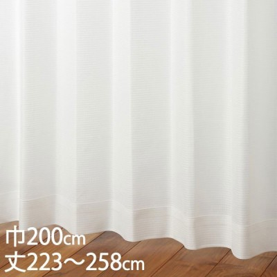 レースカーテン UVカット | カーテン レース アイボリー ウォッシャブル 防炎 UVカット 巾200×丈223〜258cm TD9517 KEYUCA ケユカ