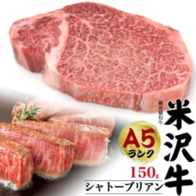 ステーキ 国産 和牛 米沢牛 シャトーブリアン 150g A5ランク ブランド牛 ステーキ用 厚切り 高級肉 黒毛和牛 証明書付き 冷凍配送 肉 牛