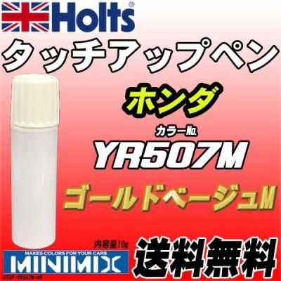 タッチアップペン ホンダ YR507M ゴールドベージュM Holts MINIMIX 【クリックポスト代引不可】
