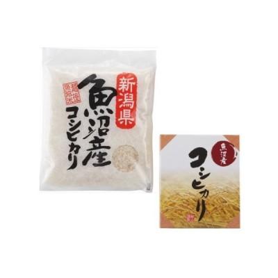 新潟県魚沼産 コシヒカリ(300g)言わずと知れたブランド米 粗品・記念品   21s0641-089