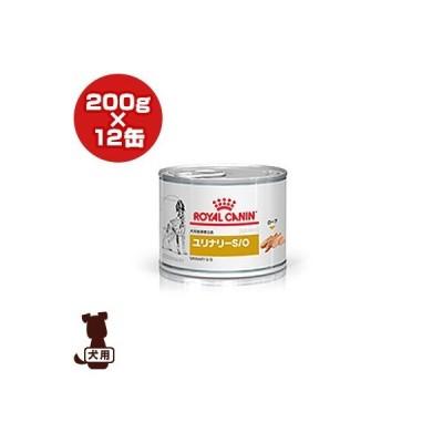ロイヤルカナン ベテリナリーダイエット 犬用 ユリナリーS/O ウェット 缶 200g×12缶 ▼b ペット フード 犬 ドッグ 療法食