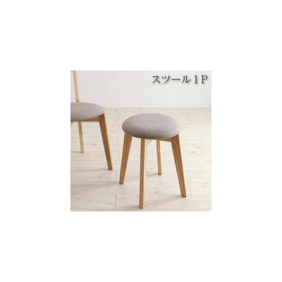 椅子 スツール おしゃれ 北欧 アンティーク チェア ( 1P ) 座面高45 ファブリック シートクッション 丸椅子 コンパクト 小さめ モダン スタイリッシュ クール