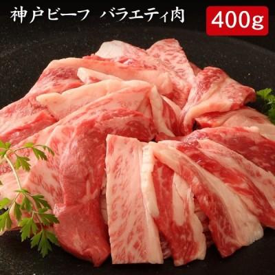 神戸ビーフ バラエティ肉 400g[送料無料]