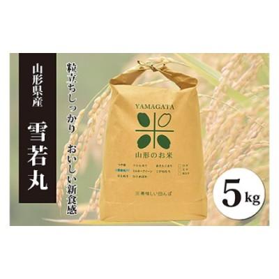 FY20-099 [令和2年産]雪若丸白米(5kg)