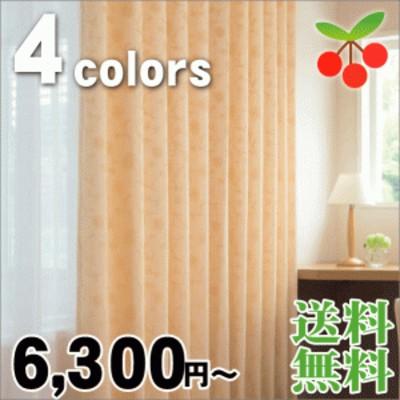 洗える 防炎 色 ブラウン オレンジ グリーン ブルー 柄 花柄 カーテン オーダーカーテン オーダ