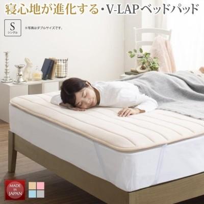 敷きパッド シングル ベッドパッド  敷きパット ベッドパット 日本製 洗える 寝心地が進化する V-LAPニットベッドパッド シングル