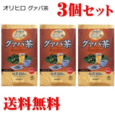 オリヒロ お徳用 グァバ茶 60包×3セット(合計180包・1包11円) ティーバッグ ノンカフェイン 水出し 美容 健康 残留農薬検査済み GMP認定工場製造 送料無料