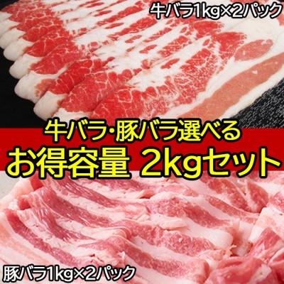 (送料無料)牛バラ肉or豚バラ肉 1lgずつ選べる2kgセット(1kg×2パック)