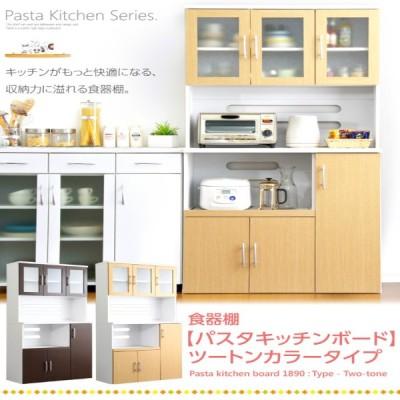 ツートン食器棚【パスタキッチンボード】(幅90cm×高さ180cmタイプ)