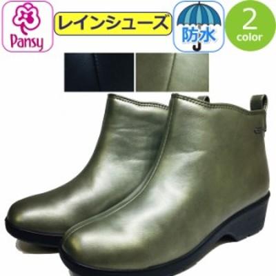 レインブーツ パンジー 軽量 女性 Pansy レインシューズ レディース 防水 長靴 雨靴 幅広 3E ショート 軽い 抗菌 梅雨 台風 大雨 雪 豪雨