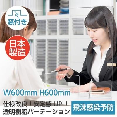 あすつく 日本製 透明アクリルパーテーション 窓付き W900xH600mm デスク用仕切り板 組立式 pep-r9060m