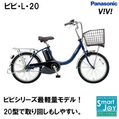 パナソニック ビビ・L・20 vivi 電動アシスト自転車 2020年モデル 20インチ BE-ELL032 内装3段変速付き 3年間盗難保証付き 最軽量モデル