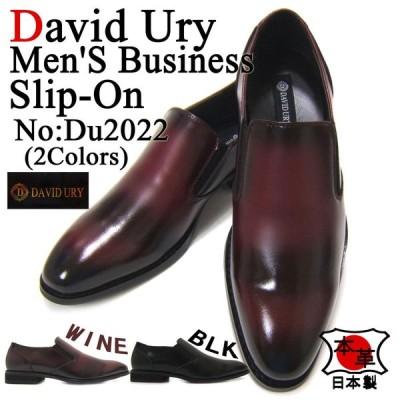 David Ury/デビット ユリ 紳士靴 DU-2022 ワイン スリップオン プレーントゥ ビジネス 就活 リクルート フォーマル 送料無料 ポイント10倍
