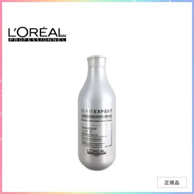 ロレアル プロフェッショナル シャンプー セリエ シルバーシャンプー 300ml カラーケア ツヤ髪