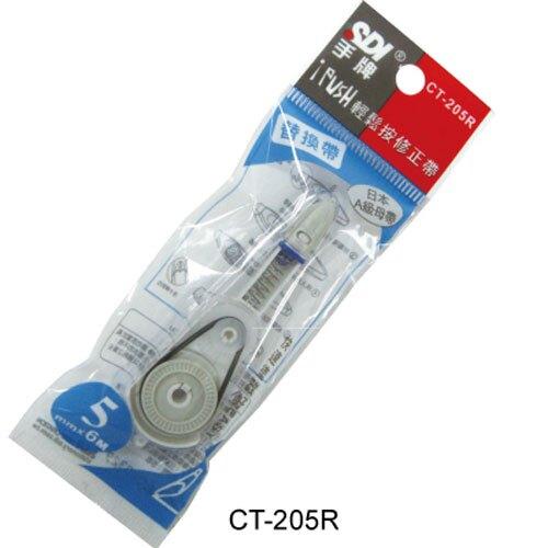 【史代新文具】手牌SDI CT-204R/CT-205R/ CT-206R iPUSH 輕鬆按修正替帶/補充帶/修正內帶