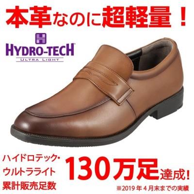 革靴 メンズ ビジネスシューズ 本革 business shoes ハイドロテック ウルトラライト HD1312 ダークブラウン