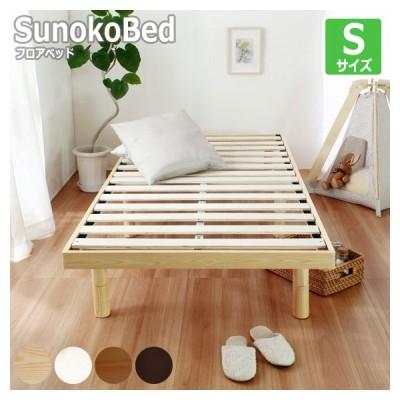 Nana2 ナナ2 パイン材すのこベッド Sサイズ 木の温もりが魅力のパイン材すのこベッド