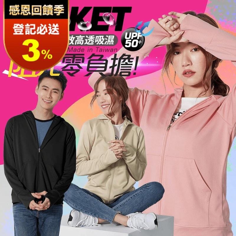 【BeautyFocus】UPF50+防曬外套-蜂巢連帽 男女款