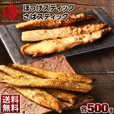 ご飯のお供 ホッケ ほっけスティック 500g + サバ さばスティック 500g 干物 送料無料 北海道 礼文・利尻島産 (8〜10人前) グルメ 食品 食べ物