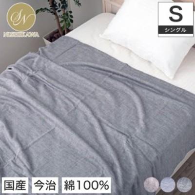 ガーゼケット 今治 シングルサイズ 幅140×長さ190cm 綿100% オーガニックコットン ウォッシャブル 洗濯可能