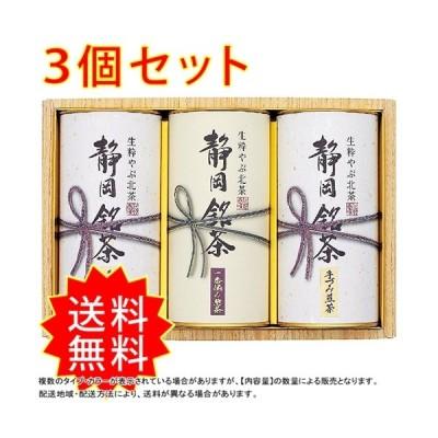 3個セット静岡やぶ北銘茶 NK-100 9152-057