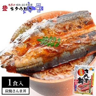 炭焼さんま丼 1袋 サンマ ポッキリ ぽっきり 500円ポッキリ ワンコイン 送料無料 おつまみ