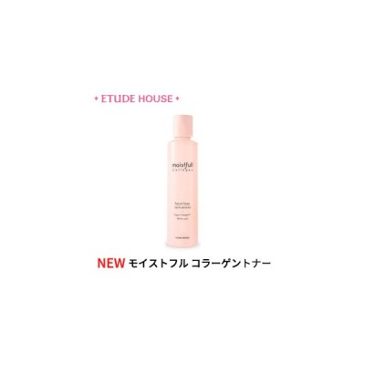 【韓国コスメ】『Etude House・エチュードハウス』 モイストフル コラーゲン トナー (化粧水)200ml
