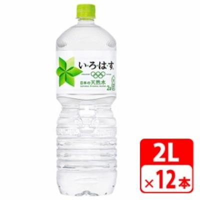 送料無料 い ろ は す ペットボトル 2L 12本 2ケース 清涼飲料水 ミネラルウォーター コカコーラ メーカー直送 代金引換不可 キャンセル